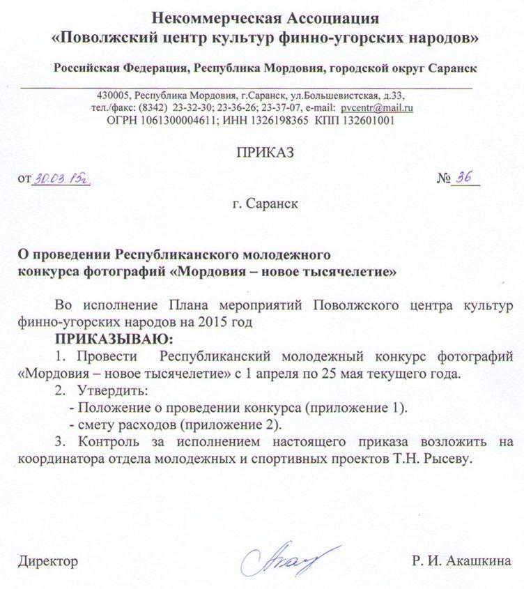 О проведении Республиканского молодежного конкурса фотографий «Мордовия – новое тысячелетие» 2015г.