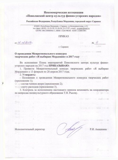 О проведении Межрегионального конкурса творческих работ «Я выбираю Мордовию» в 2017 году
