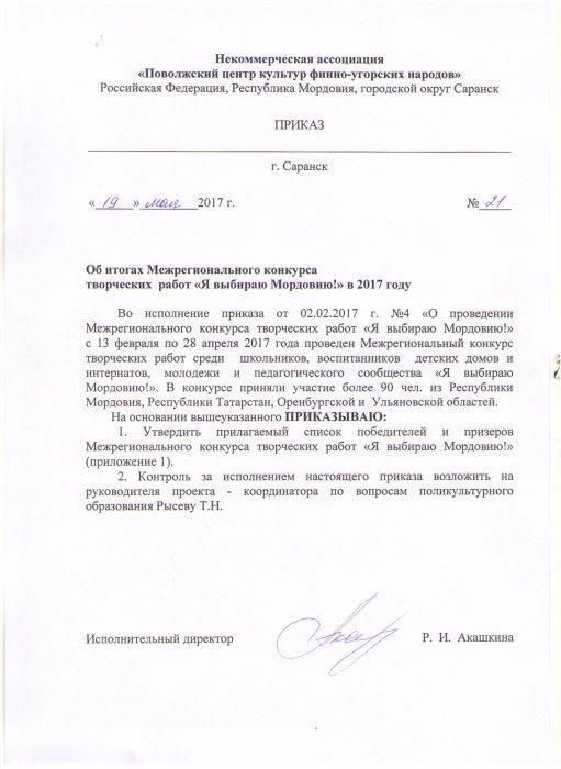 Об итогах Межрегионального конкурса творческих работ «Я выбираю Мордовию» 2017г.