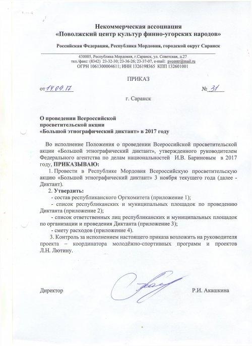 О проведении Всероссийской просветительской акции «Большой этнографический диктант» в 2017г.