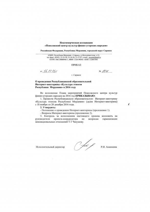 О проведении образовательной Интернет-викторины «Культура этносов Республики Мордовия» 2016г.