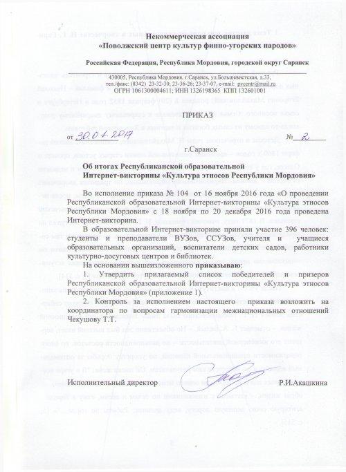 Об итогах образовательной Интернет-викторины «Культура этносов Республики Мордовия» 2017г.