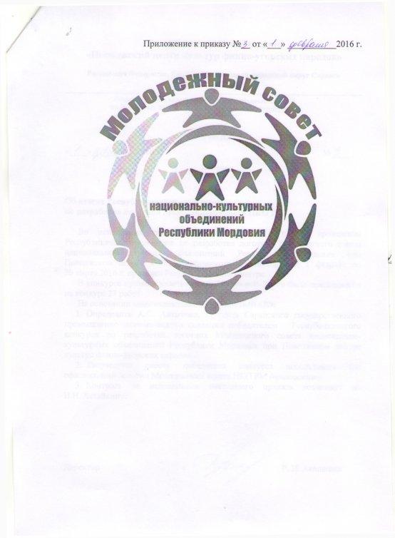 Об итогах Республиканского конкурса по разработке логотипа Молодежного совета НКО РМ 2016г.