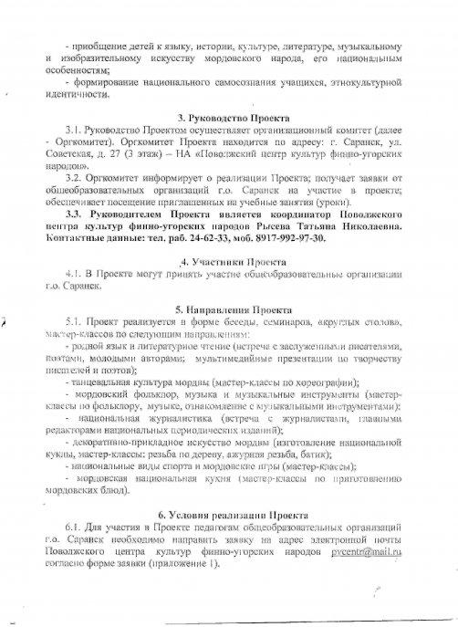 О реализации этнокультурного проекта в общеобразовательных учреждениях городского округа Саранск «В помощь учителю» 2015г.