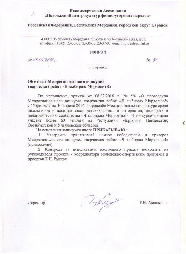 Об итогах Межрегионального конкурса творческих работ «Я выбираю Мордовию!» 2016г.