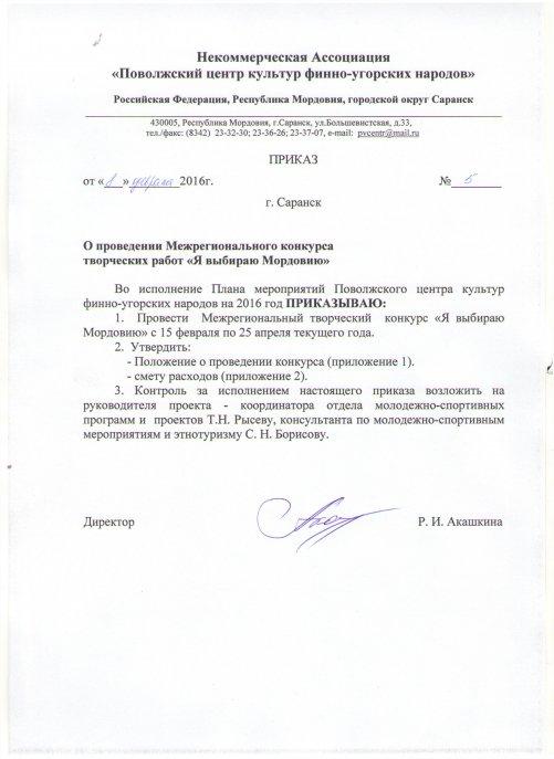 О проведении Межрегионального конкурса творческих работ «Я выбираю Мордовию» 2016г.