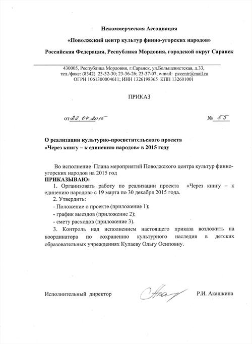 О реализации культурно-просветительского проекта «Через книгу – к единению народов» 2015г.