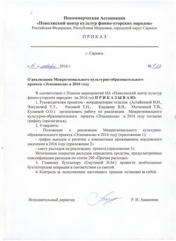 О реализации Межрегионального культурно-образовательного проекта «Этношкола» 2016г.