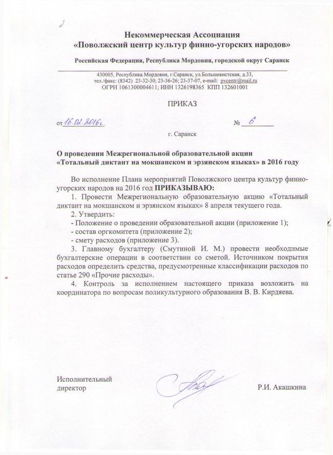 О проведении Межрегиональной образовательной акции «Тотальный диктант на мокшанском и эрзянском языках» 2016г.