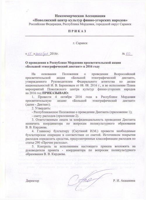 О проведении в Республике Мордовия просветительской акции «Большой этнографический диктант» 2016г.