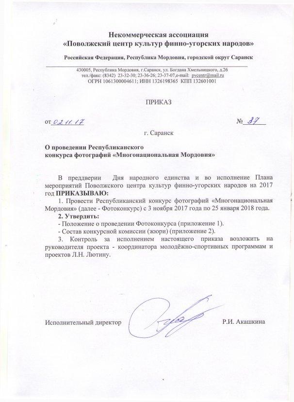 О проведении Республиканского конкурса фотографий «Многонациональная Мордовия» 2017г.
