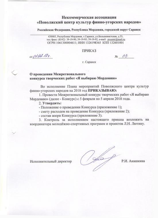 О проведении Межрегионального конкурса творческих работ «Я выбираю Мордовию» 2018г.