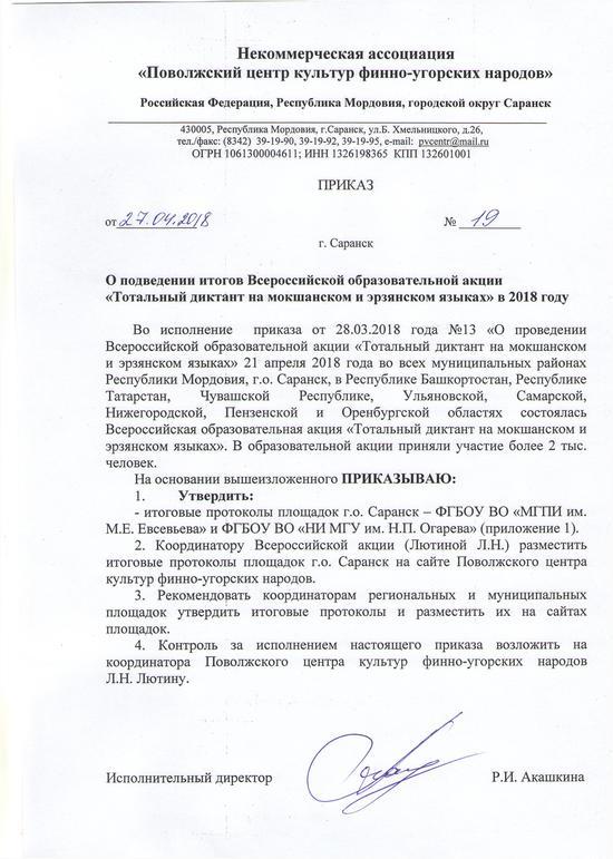 Об итогах Всероссийской образовательной акции «Тотальный диктант на мокшанском и эрзянском языках» 2018г.