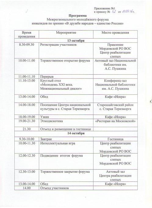 О проведении Межрегионального молодежного форума инвалидов по зрению «В дружбе народов - единство России» 2016г.