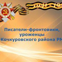 Писатели-фронтовики, уроженцы Кочкуровского района РМ
